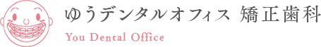 フロスくん|横浜市星川の矯正歯科「ゆうデンタルオフィス」