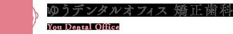 PMTC|横浜市星川の矯正歯科「ゆうデンタルオフィス」